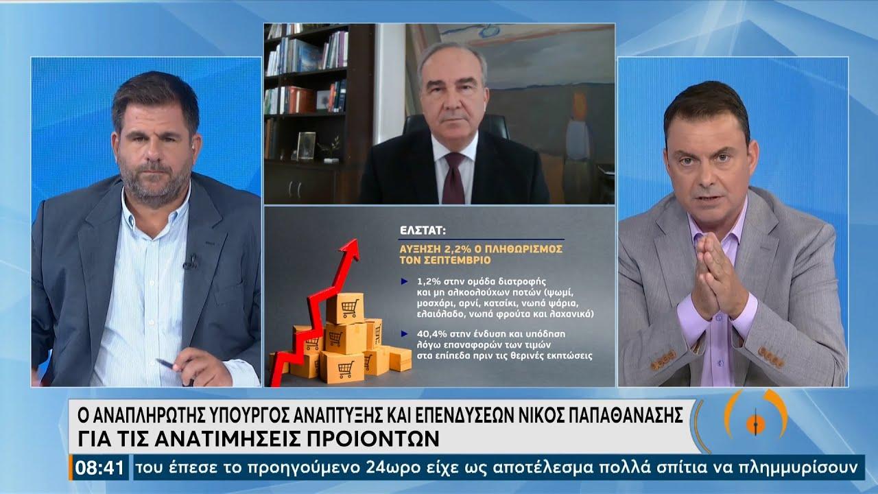 Ο Νίκος Παπαθανάσης στην ΕΡΤ για τις ανατιμήσεις προϊόντων
