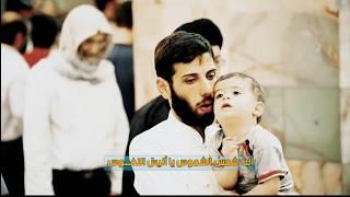 تحميل اغاني شعت نجوم الفضا بسم الامام الرضا .. بصوت أباذر الحلواجي 2017 HD MP3