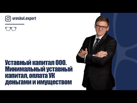 Уставный капитал ООО. Минимальный уставный капитал, оплата УК деньгами и имуществом.