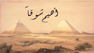 اغاني طرب MP3 أهيم شوقا - محمد الحلو ???????????? تحميل MP3