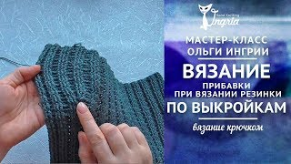❦ Вязание по выкройкам ❦ Прибавление петель ❦ Узор резинка