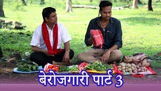 Berojgari Part 3 || बेरोजगारी 3 || CG Comedy By Anand Manikpuri