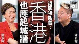 港版特朗普遇上港版希拉里 叻哥:香港也應起城牆 |下集
