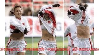 第一位脱衣庆祝的中国女足队员是谁,她的近况如何?