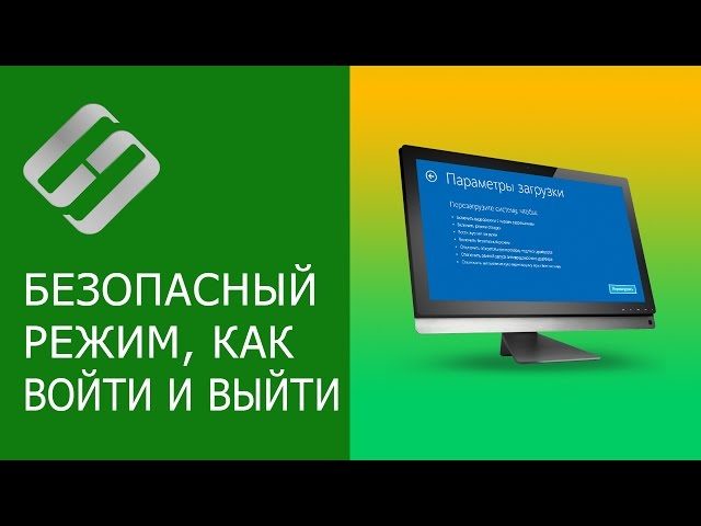 Видео: как загрузить Windows 10, 8 или 7 в безопасном режиме