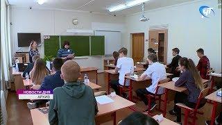 Новгородская область получила хорошие оценки по ЕГЭ