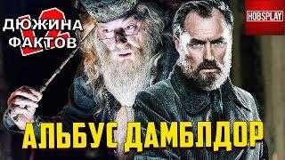 12 Фактов Альбус Дамблдор!