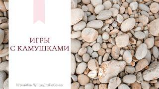 Детский психолог В. Паевская. Игры с камушками