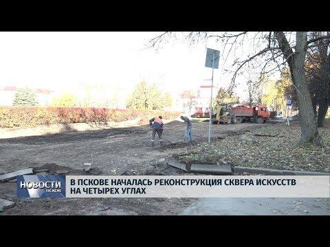 Новости Псков 16.10.2019 / В Пскове началась реконструкция сквера на четырех углах