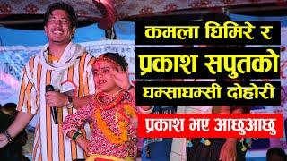 Kamala Ghimire ले र Prakash Saput लाई दोहोरीमा बनाइन् आछुआछु, पहिलो पटक घम्साघम्सी | Live Dohori