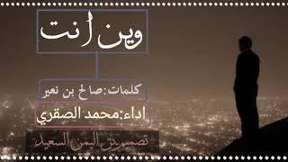 شيلة مشتاق لك يالغضي عيني /اداء محمد الصقري تحميل MP3