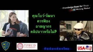 คุณโบว์ -วัฒนา ควรฟ้องอาชญากรแอบถ่ายคลิป หรือไม่?  โดย ดร. เพียงดิน รักไทย 24 ธค 61