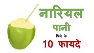 नारियल पानी पीने के फायदे | COCONUT WATER BENEFITS IN HINDI - HEALTH TIPS HINDI - Download this Video in MP3, M4A, WEBM, MP4, 3GP