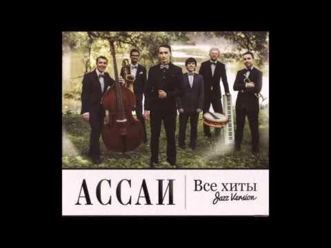 Ассаи -  Остаться (Jazz Version)