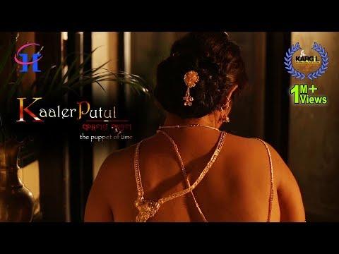 Kaaler Putul | Bengali Full Movie HD | The Bridge between Love and Sex | Hope Cine Entertainment