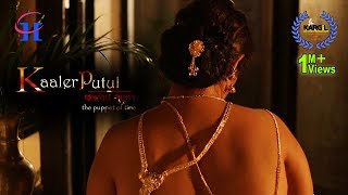 Kaaler Putul   Bengali Full Movie HD   The Bridge between Love and Sex   Hope Cine Entertainment