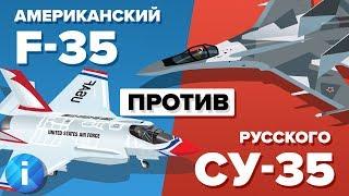 Американский истребитель F-35 против российского Су-35 - кто выиграет? Сравнение военной единицы