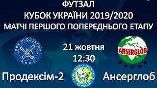 Продэксим-2 - Ансерглоб. 1-й матч первого предварительного раунда Кубка Украины 2019/2020