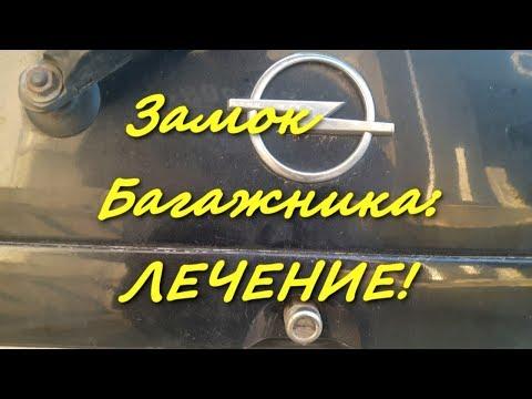 Не открывается багажник? Лечение механических дефектов замка, без покупки нового.