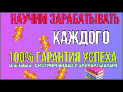 OnsiteGain com ЗАРАБОТОК НА ПРОСМОТРЕ ВИДЕО ДО 105 ДОЛЛАРОВ В ДЕНЬ! (НЕ ПЛАТИТ!)