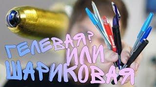 Ручка шариковая или гелевая?