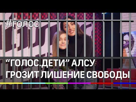 """""""Голос. Дети"""": Алсу грозит лишение свободы"""