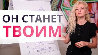 5 ФИШЕК, КОТОРЫЕ ПОМОГУТ УДАЧНО ВЫЙТИ ЗАМУЖ! Юлия Ланске