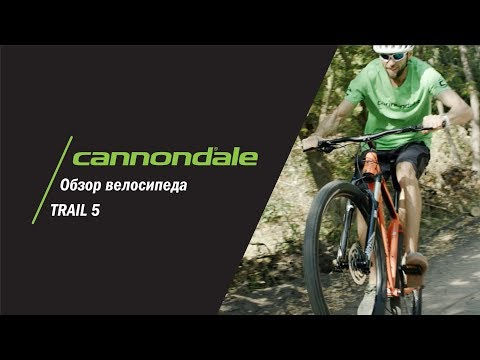 Обзор Cannondale Trail 5 2018