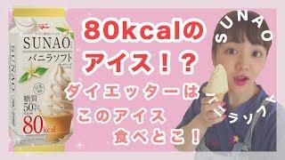 ダイエット糖質50%オフ!80kcalのバニラアイスSUNAO