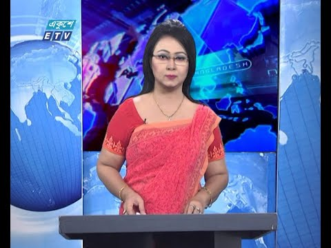 01 AM  News    রাত ০১টার সংবাদ    16 July 2020    ETV News