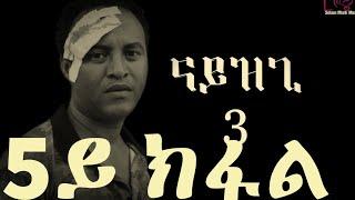 New Eritrean Comedy Part 5