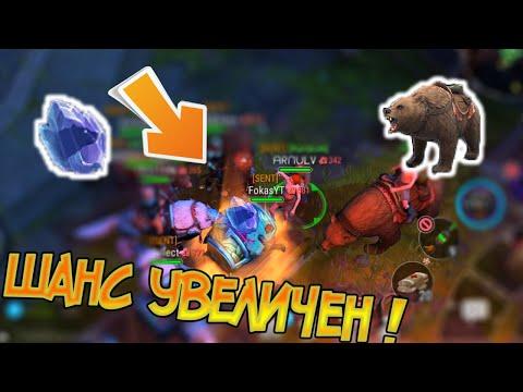 Действующий способ как выбить мишку из ящика лидера ! Frostborn: Action RPG