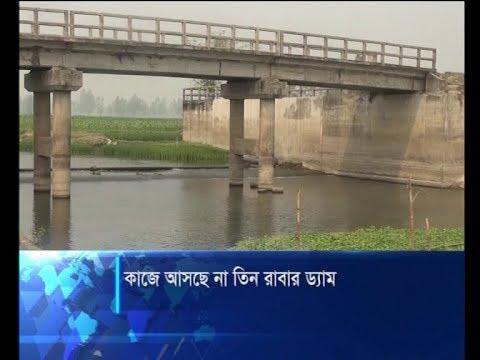কোন কাজে আসছে না লালমনিরহাটের ৩টি রাবার ড্যাম | ETV News