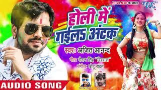 होली में गइल अटक   Ajit Anand का सबसे हिट होली 2019   Holi Me Gaila Atak   Bhojpuri Holi Songs 2019
