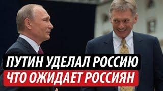 Путин уделал Россию. Что ожидает россиян