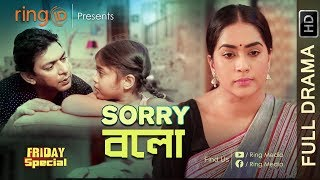 Sorry Bolo | Chanchal Chowdhury | Zakia Bari Momo | New Natok 2019
