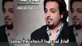 قولي ليه - عبدالقادر هدهود