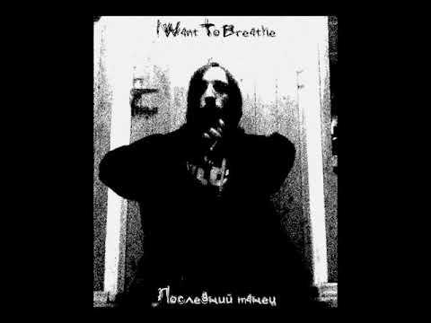 IWantToBreathe - Последний танец (альбом 2020)