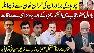 Bilawal active in Punjab | Ch brothers demand from PM Imran Khan | Shaheen Sehbai