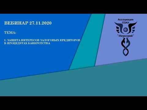 Вебинар 5-2020 | Защита интересов залоговых кредиторов в процедурах банкротства
