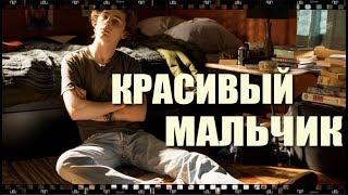Фильм КРАСИВЫЙ МАЛЬЧИК. Скачивайте бесплатно прямо сейчас
