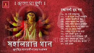 Durga Puja Song Collection ~ Mahalayar Gaan ~ Chandrabali Rudra Dutta  মহালয়ার গান - জাগো মা দূর্গা