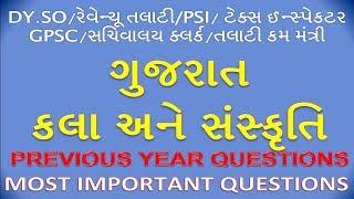 ગુજરાતની કલા અને સંસ્કૃતિ / GUJARAT Art and Culture / GPSC / Class 1 2 / MAMLATDAR  / DYSO
