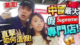 【潮流】中國最大的假Supreme專門店!直擊Supreme NYC如何造假!