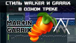 Alan Walker и Martin Garrix в одном треке в FL Studio [FREE FLP]