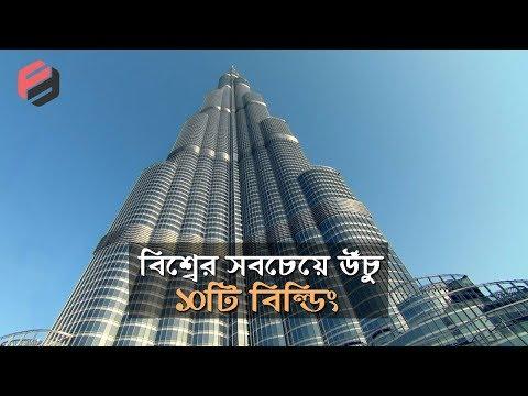 বিশ্বের সবচেয়ে উঁচু ১০টি বিল্ডিং যা আকাশ ছোঁয়ার প্রতিযোগিতায় নেমেছে !! Top 10 Tallest Buildings