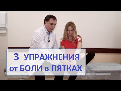 """3 упражнения от боли в пятках.  Гимнастика для лечения """"пяточных шпор""""."""