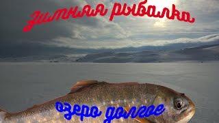 Озера долгое и круглое рыбалка