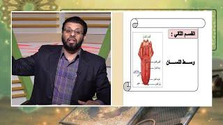 مخارج حروف اللسان برنامج قرآن وقراءات مع فضيلة الشيخ محمد حسن