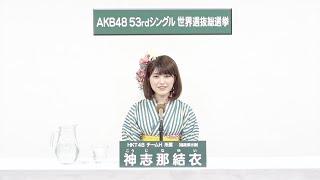 HKT48TeamH神志那結衣YUIKOJINA